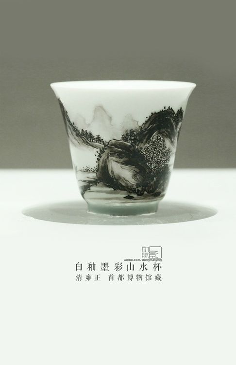 Drink it. Remember it. Go find something new. ancient-china:  清 雍正 白釉墨彩山水杯 首都博物館藏