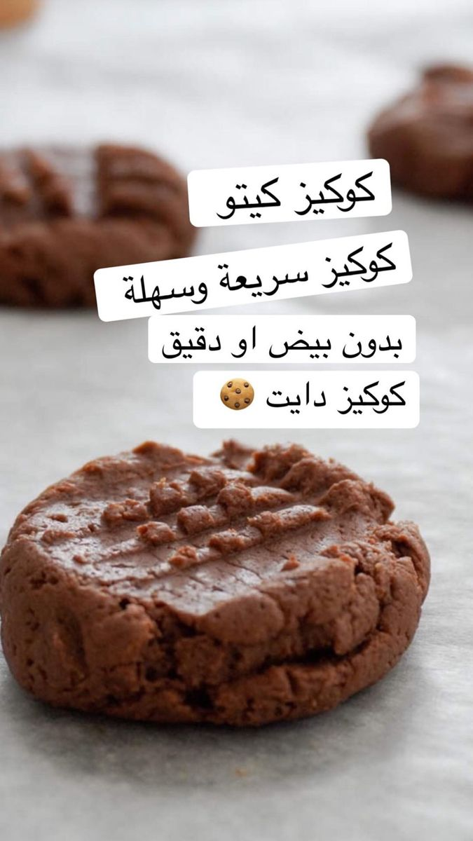 كوكيز كيتو Recipe Food Chocolate Chocolate Cookie
