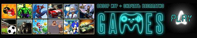 Обзор игр - Скачать игры бесплатно: Скачать флеш игры бесплатно, качевые обзоры
