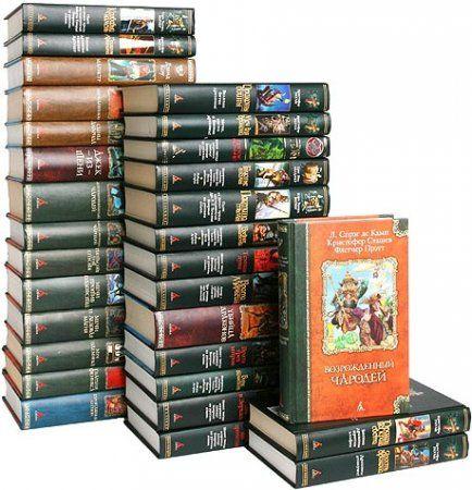 Классика Fantasy в 39 томах (2002-2007) FB2