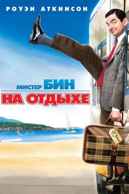 Watch Mr. Bean's Holiday Full-Movie