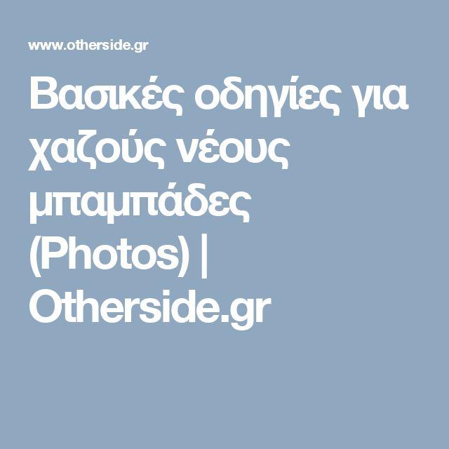 Βασικές οδηγίες για χαζούς νέους μπαμπάδες (Photos) | Otherside.gr
