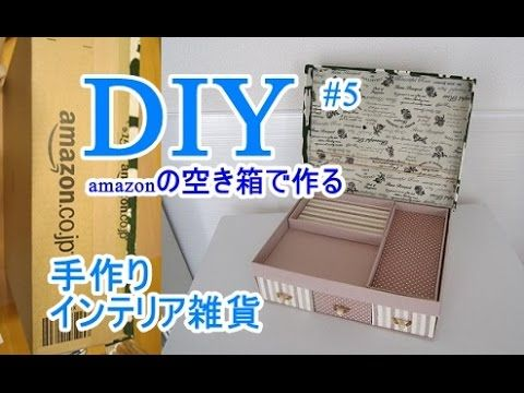 簡単DIY#5 amazonの空き箱でお道具箱を作るWe made a toolbox in the empty box of cardboard. - YouTube