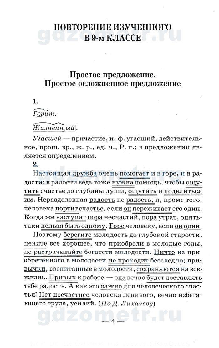 Гдз по татарскому языку 8 класс асылгараева