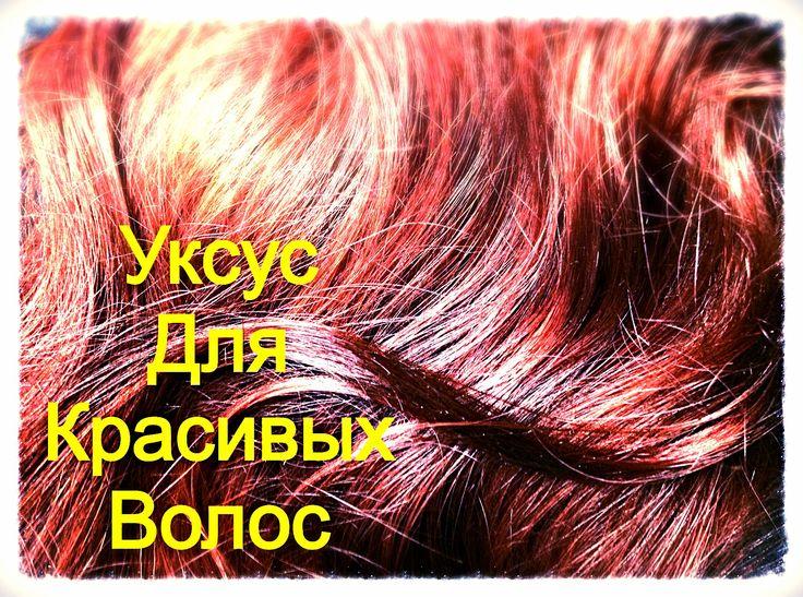 Уксус для красивых волос