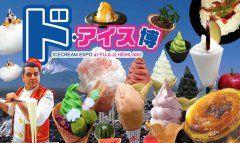 富士急ハイランドで日本各地のご当地アイスと世界のアイスが集まるイベントドアイス博が開催されます 巣鴨のかき氷の名店雪菓広島県尾道市のしまなみドルチェ滋賀県野洲市のクレープリーグランデールなどの話題のアイスも楽しめますよ 暑い季節にはピッタリなイベントですね ぜひ富士急ハイランドでひんやりスイーツを食べて涼を感じてみてくださいね()  #富士急ハイランド #遊園地 #テーマパーク #イベント情報 #アイス tags[山梨県]