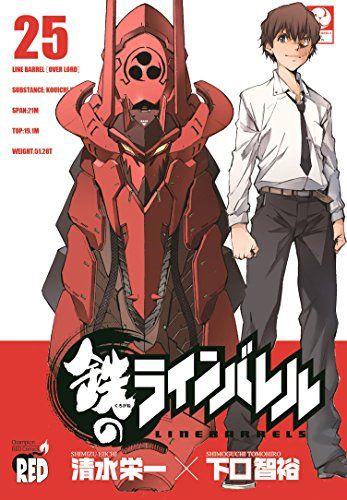 鉄のラインバレル 25 (チャンピオンREDコミックス)   清水栄一 下口智裕 http://www.amazon.co.jp/dp/4253234259/ref=cm_sw_r_pi_dp_N1W3vb1J8304P