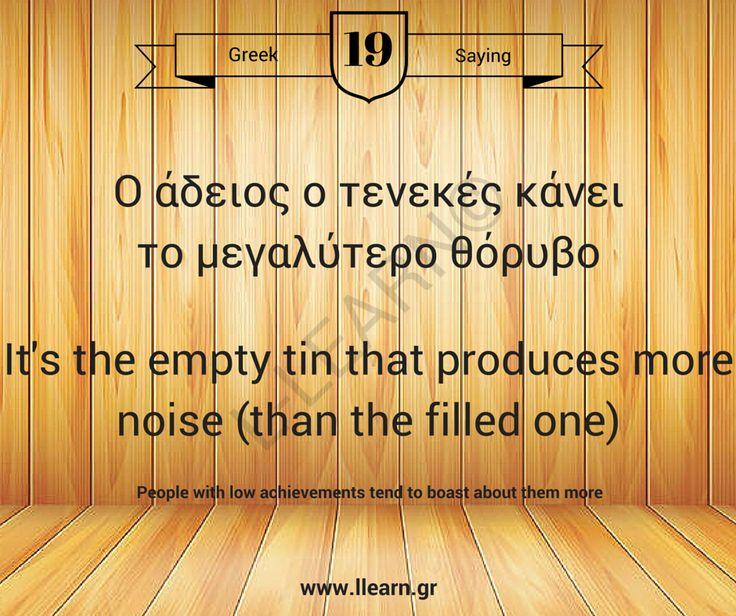 Ο άδειος ο τενεκές κάνει το μεγαλύτερο θόρυβο.   #greek #saying #ελληνική #παροιμία