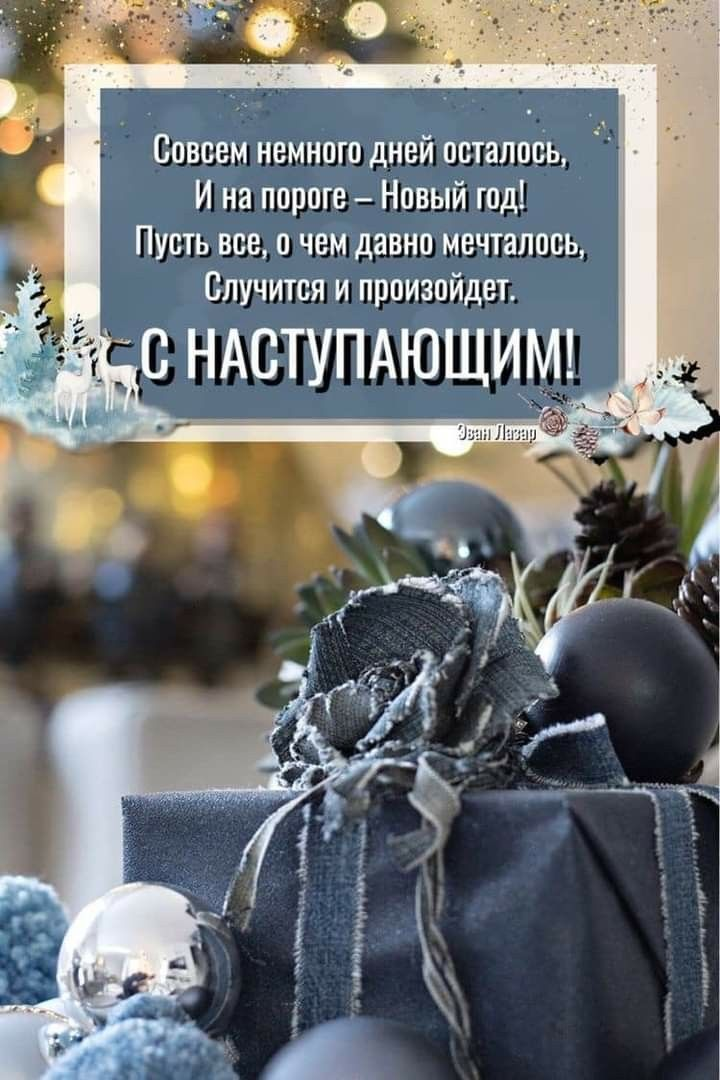 Pin By Lyolya Galustyan On Zimnie Pozhelaniya Novogodnie Christmas And New Year Greetings Newyear