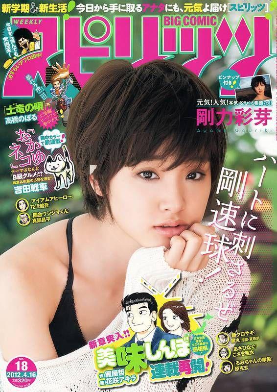Ayame Gouriki / 剛力彩芽 - ビッグコミックスピリッツ 2012 No.18。