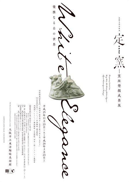 東洋美術館 ポスター - Google 検索