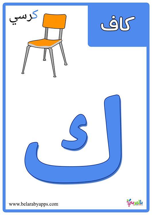 بطاقات الحروف العربية مع الصور للاطفال تعليم اطفال الحروف الهجائية مع الكلمات بالعربي نتعلم Arabic Alphabet Alphabet Flashcards Arabic Alphabet Letters