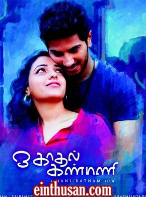 O Kadhal Kanmani Tamil Movie Online - Dulquer Salmaan, Nithya Menen, Prakash Raj and Leela Samson. Directed by Mani Ratnam. Music by A.R. Rahman. 2015 [U/A] BLURAY ENGLISH SUBTITLE