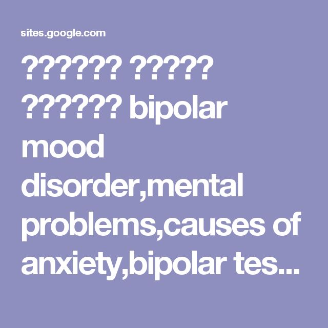 मनोरोग उपचार पुस्तक bipolar mood disorder,mental problems,causes of anxiety,bipolar test,depression and anxiety,causes of bipolar disorder,symptoms of anxiety disorder,psychological disorder,panic attack treatment,mental depression,mental diseases,child psychiatrist,types of mental disorders,mental health definition,anxiety attack symptoms,anxiety and depression,bipolar mood disorder,mental problems,causes of anxiety,bipolar test,depression and anxiety,causes of bipolar disorder,symptoms of…