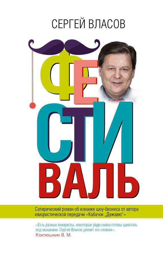 Фестиваль #любовныйроман, #юмор, #компьютеры, #приключения, #путешествия