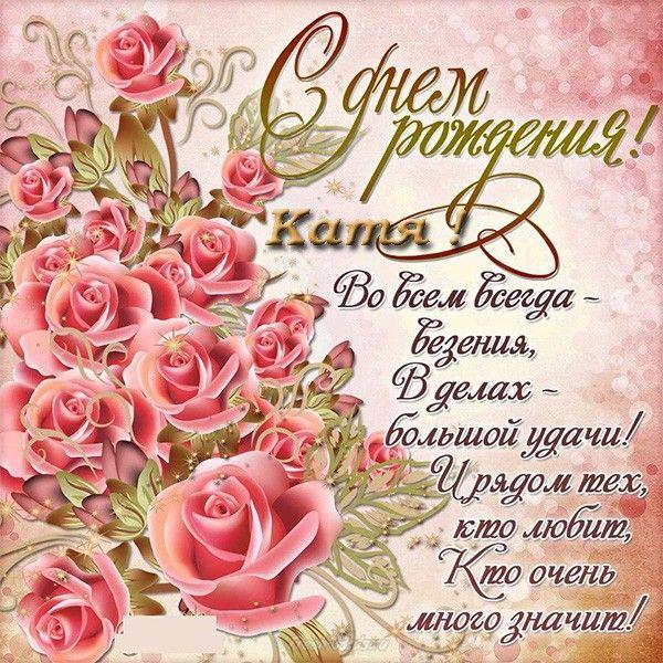 pozdravlenie-s-dnem-rozhdeniya-katya-otkritki foto 9