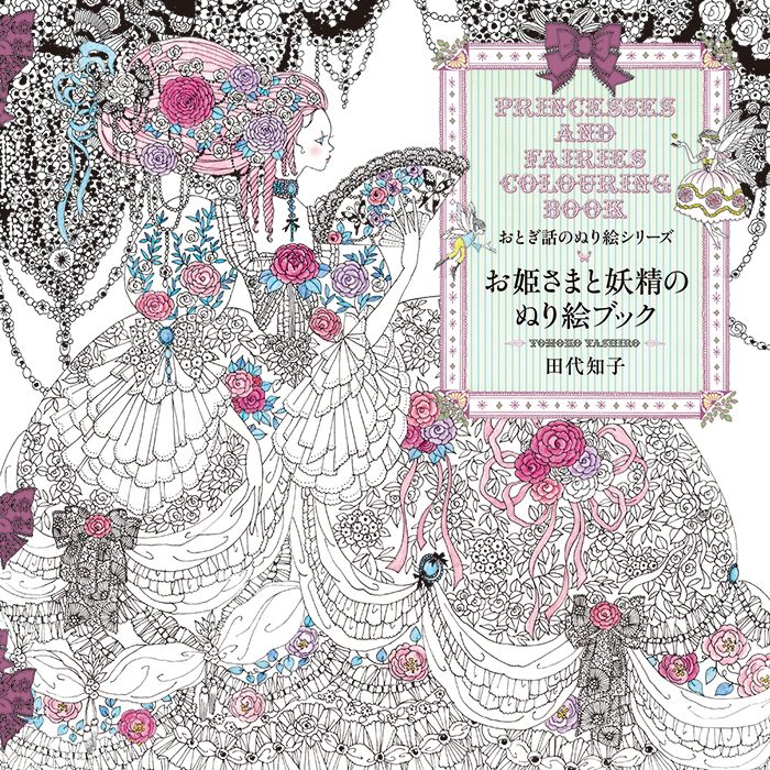 Princesses And Fairies Colouring Book Japanese Edition By Tomoko Tashiro