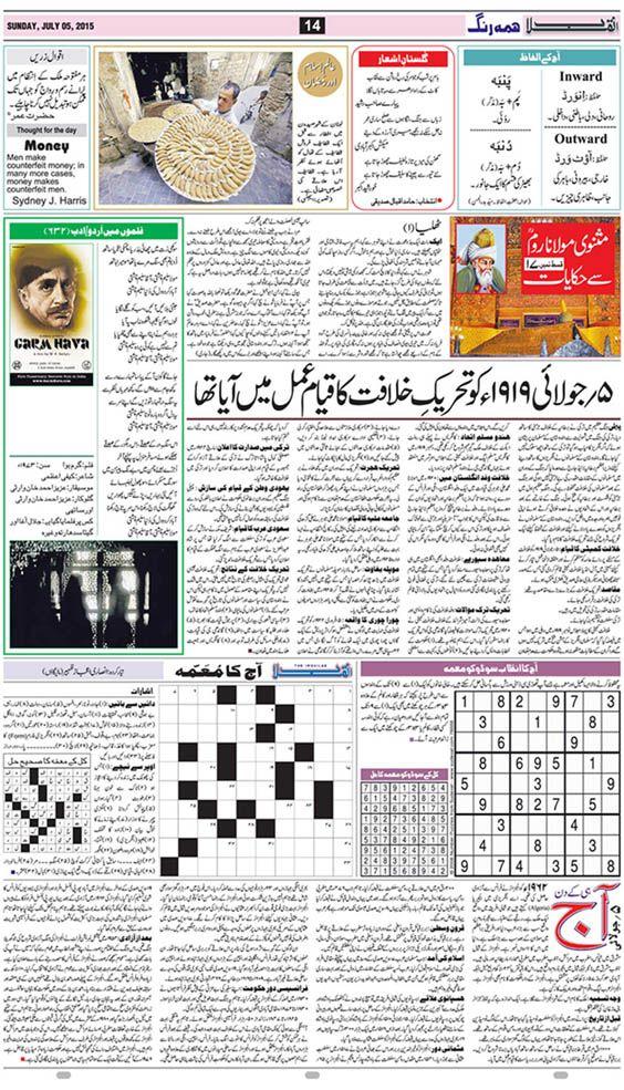 Daily Urdu News – Inquilab News Channel