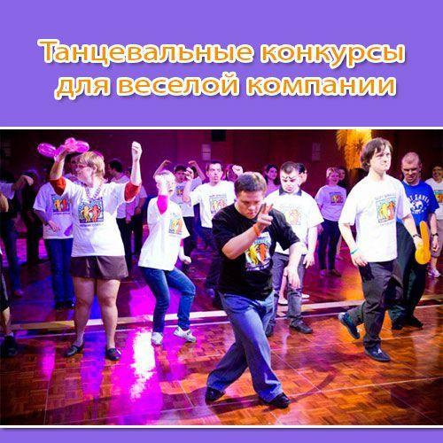 Танцевальные конкурсы для веселой компании. На юбилей и праздники