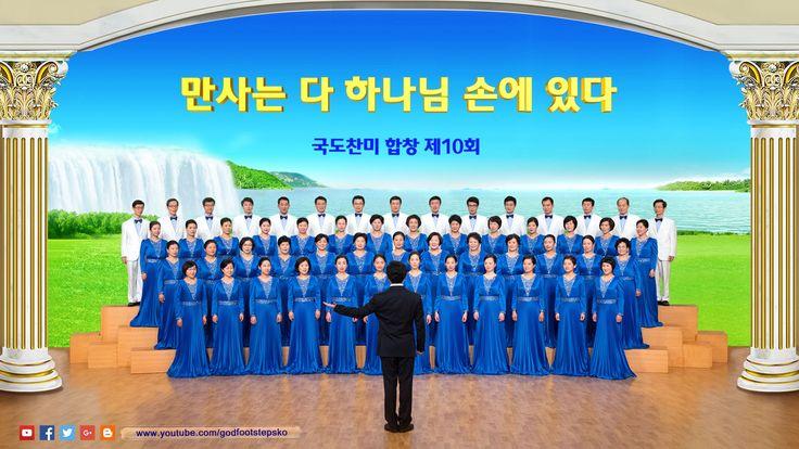 공의롭고 전능하신 하나님을 찬미하다ㅡ 국도찬미 • 전능하신 하나님 교회 합창 제10회