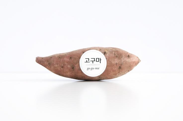 Korean Language feature; Cereal Magazine Volume 2: sweet potato