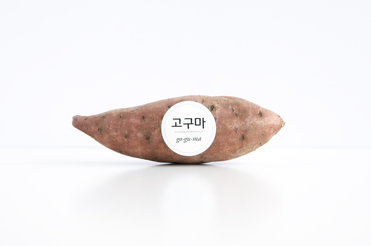 Korean Language feature; Cereal Magazine Volume 2: sweet potato