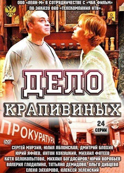 Дело Капивиных   Rurem.tv