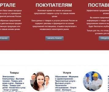 У кого и где дешевле? · Администрация города Ливны