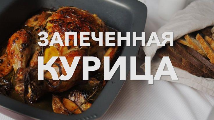 Запеченная курица [Рецепты Bon Appetit] #baked_chicken#recipe