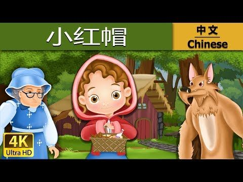 YouTube 小红帽 - 童话 - 儿童睡前故事 - 卡通动画 - 4K UHD - Chinese Fairy Tales - Little Red Riding Hood