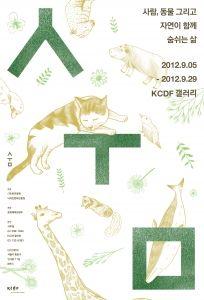 KCDF기획전시 '숨' 포스터 (사진제공: 한국공예디자인문화진흥원)