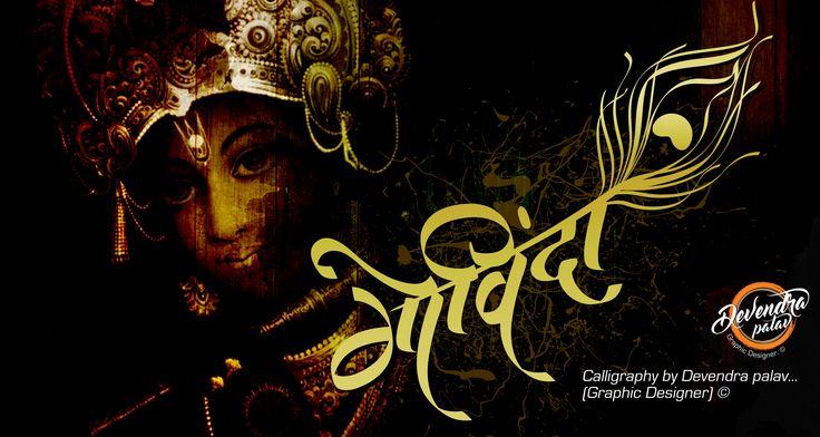 Marathi Calligraphy - Govinda - Calligraphy by Devendra palav - Graphic Designer ©