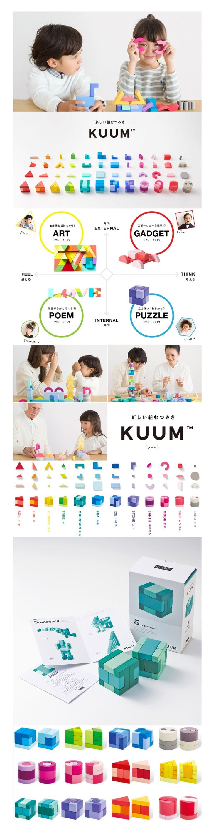 KUUM(クーム)積み木 colourful building blocks