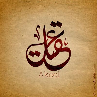 Akeel Arabic Calligraphy Design Islamic Art Ink