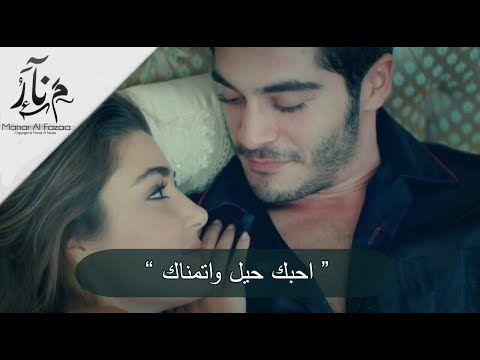 سيف نبيل احبك حيل واتمناك حياة ومراد Saif Nabeel Shakbarik Youtube Songs Download Video Love Quotes