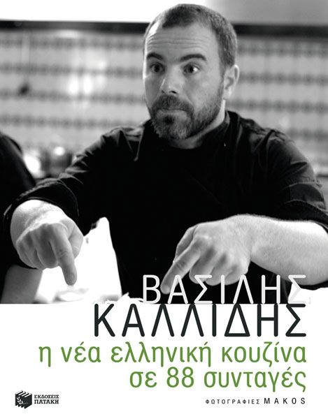 smART cooks: Vassilis Kallidis, 88 Nouveau Greek cuisine recipes