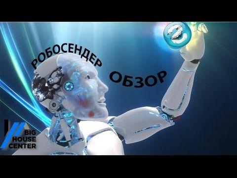 Robosender все возможноси,самая лучшая программа для рекламы вашего бизнеса