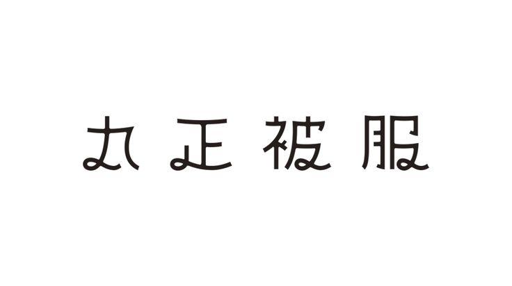 丸正被服 http://www.pinterest.com/chengyuanchieh/