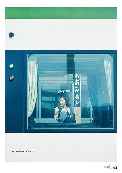 ポスターギャラリー | JR東日本:行くぜ、東北。  大湊駅にて(夏)  JR東日本 大湊線 大湊駅 夏,2016,青森県