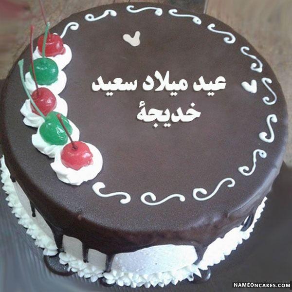تنزيل عيد ميلاد سعيد خديجة كعكة ويقول عيد ميلاد سعيد بطريقة جميلة تعديل عيد ميلاد سعيد خديجة صور بالاسم Happy Birthday Cake Images Cake Writing Birthday Cake