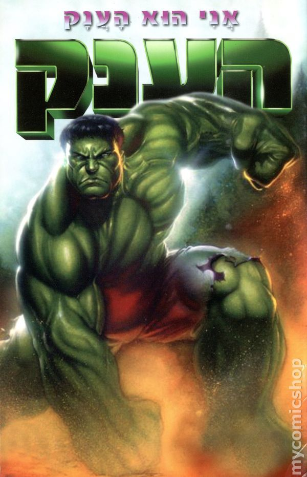 Hulk I am the Hulk Movie Adaptation (2003) Hebrew NN