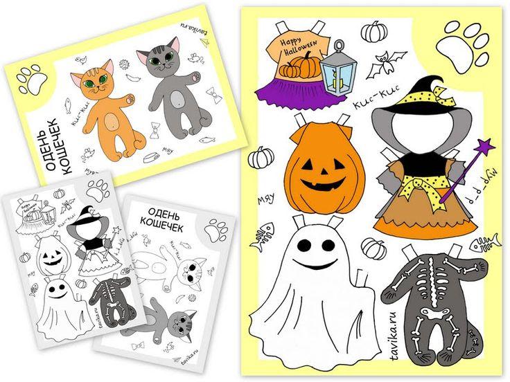 Бумажные куклы-котики с костюмами на Хэллоуин