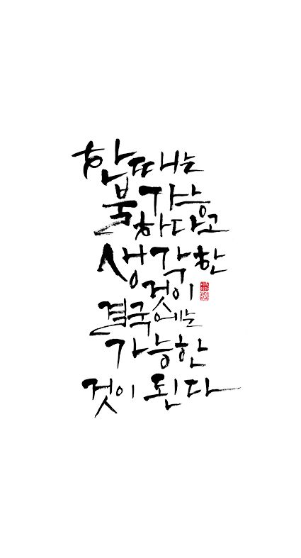 calligraphy_한때는 불가능하다고 생각한 것이 결국에는 가능한 것이 된다. _ K. 오브라이언