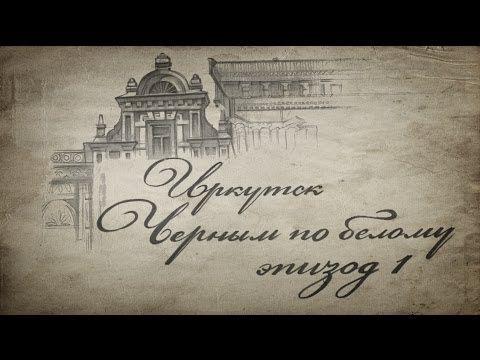 Иркутск - черным по белому - YouTube