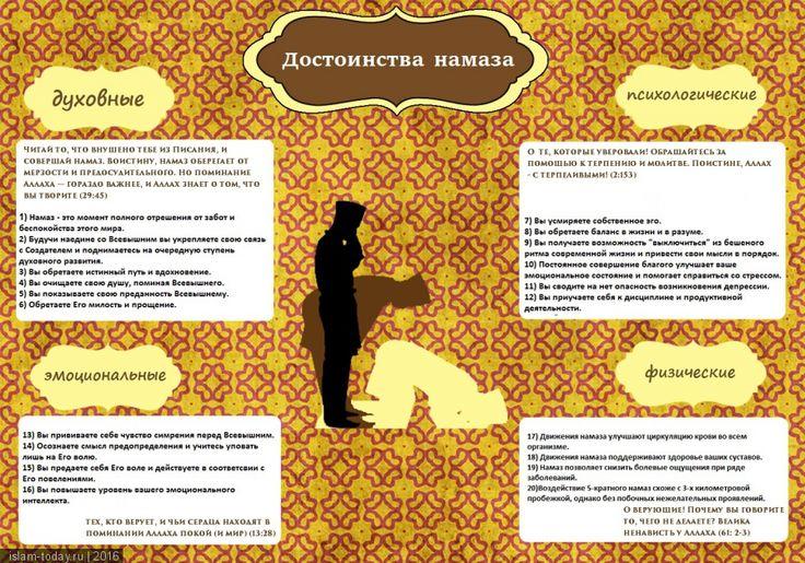 Достоинства намаза. Prayer in Islam. Islam-Today.ru