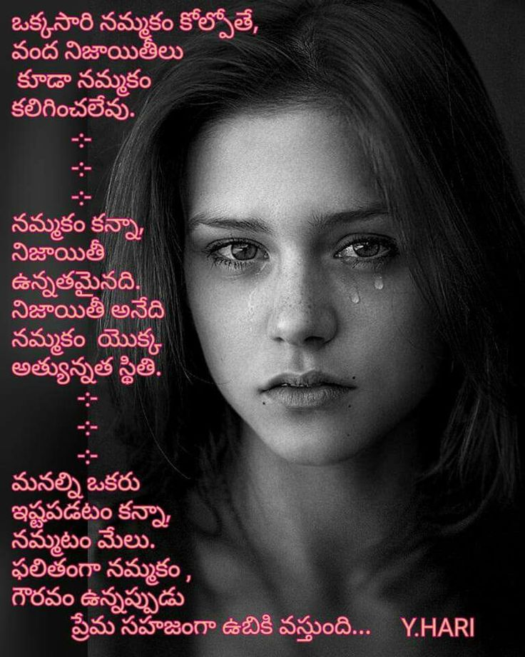 Pin By Srihari Yamana On Telugu Quotes
