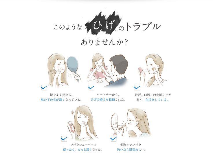 女性のヒゲ(産毛)対策のNOISU【ノイス】