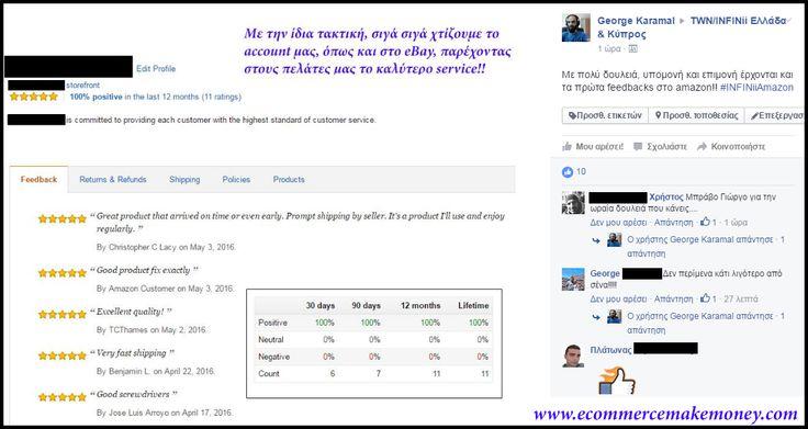 Αυτή είναι μία εικόνα από τα σχόλια πελατών μας στο καινούργιο μας online κατάστημα, στην μεγαλύτερη selling πλατφόρμα παγκοσμίως!!! #AMAZON https://plus.google.com/photos/photo/112187437467713112981/6280760913267918386?authkey=COut9OD6guWiGw