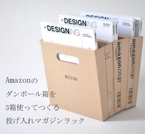 amazonのダンボール箱を3箱使ってつくる投げ入れマガジンラック【マゴクラ】ダンボールインテリア生活