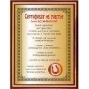 Планшет подарочный «Сертификат на счастье»